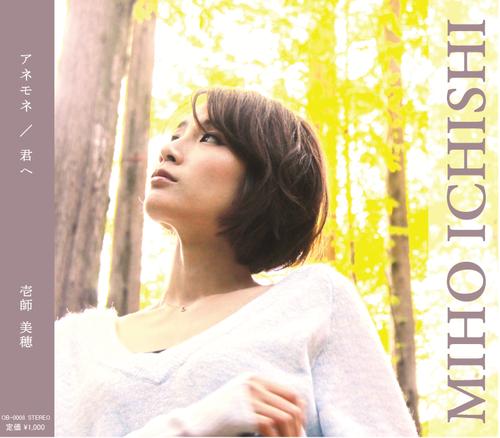壱師美穂 2nd Single「アネモネ / 君へ」