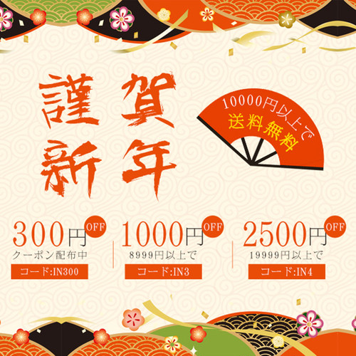 謹賀新年 全品対象300円OFFクーポン配布中,8999円以上で1000OFF, 19999円以上で2500OFF