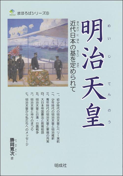 明治天皇―近代日本の基を定められて
