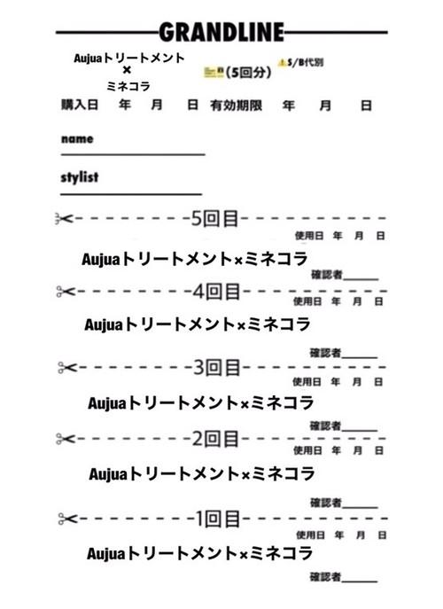 【期間限定】Aujua オージュアトリートメント×ミネコラ髪質改善(5回分)チケット