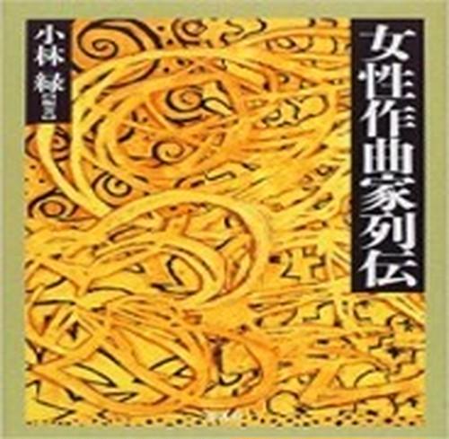 [コース17] 小林緑の音楽カフェ