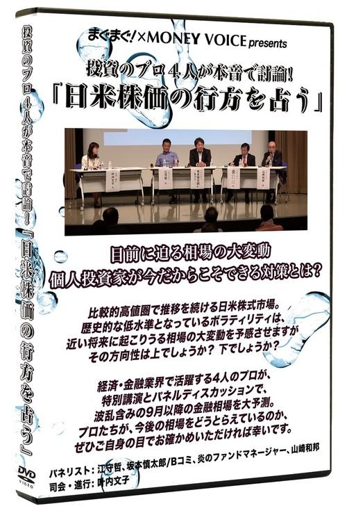 まぐまぐ!×MONEY VOICE presents 『投資のプロ4人が日米株価の行方を占う』