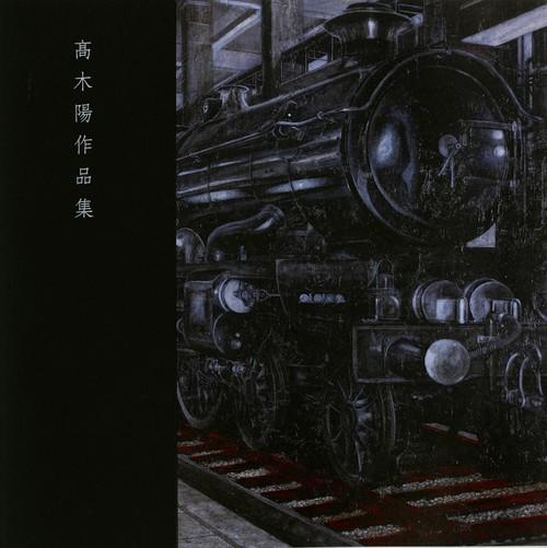 髙木陽 小作品集(サイン本)