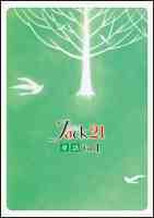 育伸社 ジャック 21 標準編 英語 Vol.1~3 2019年度版 各学年(選択ください) 新品完全セット ISBN なし コ004-689-000-mk-bn