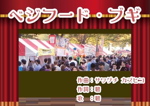 DL版【公式】ベジフード・ブギ(short ver.)