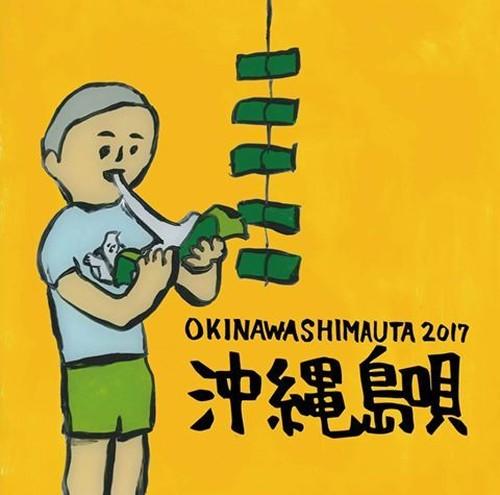 V.A 「沖縄島唄 OKINAWA SHIMAUTA 2017」