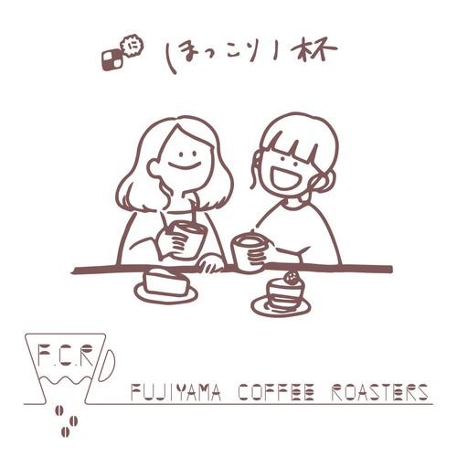 《コーヒー豆200g》『ほっこり1杯』 ~おやつのじかん~