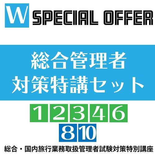 【W】総合管理者特別講座セット割引(プレ模試・語学無)
