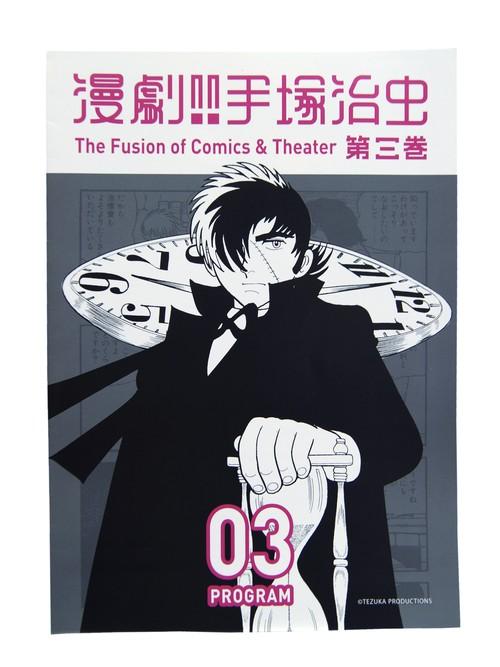 漫劇!!手塚治虫 第三巻 パンフレット