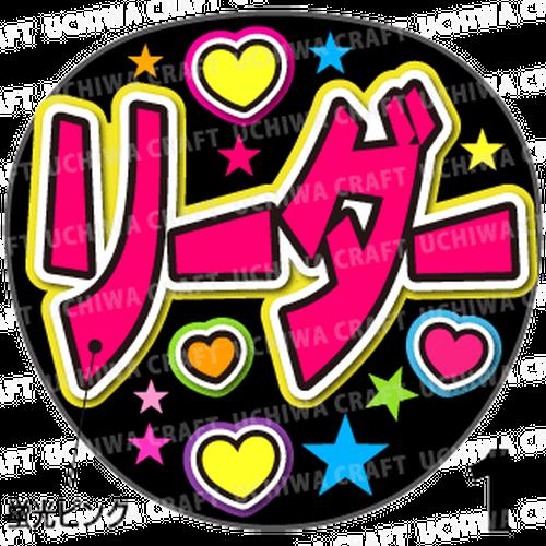 【蛍光プリントシール】【純烈-JUNRETSU/酒井一圭】『リーダー』スーパー銭湯で汗を拭いてうちわで扇いじゃお!!!