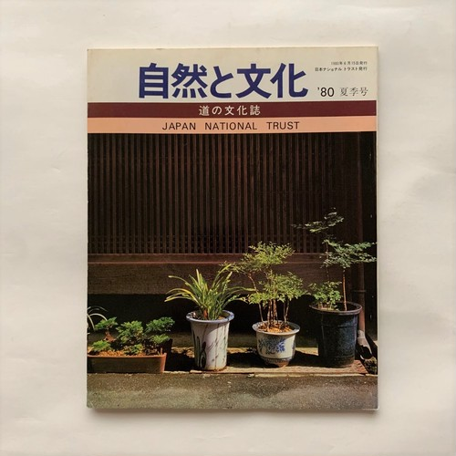 季刊 自然と文化  / 1980年 夏季号 / 道の文化誌