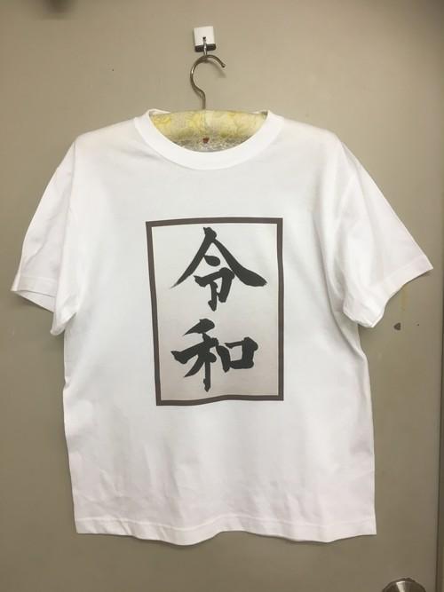 """「新元号""""令和""""Tシャツ(白)」"""