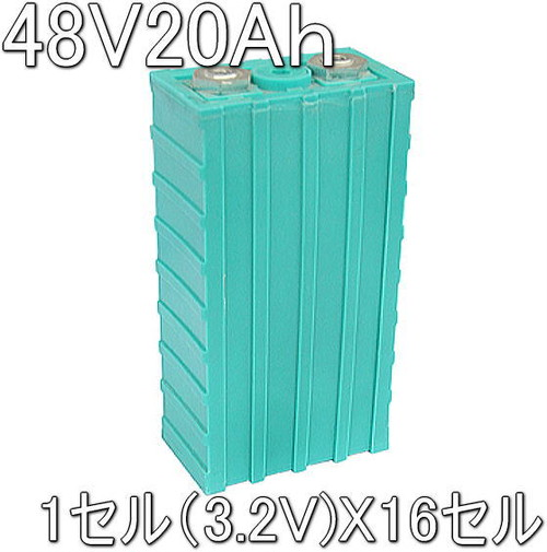 リチウムイオンバッテリー48V20AHGBS組電池