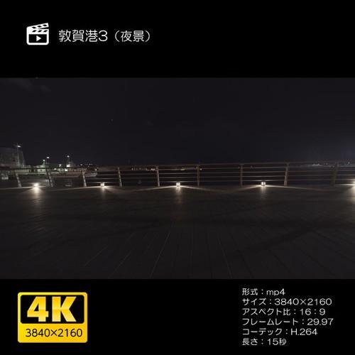 敦賀港3(夜景)