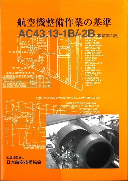改訂版 航空機整備作業の基準 AC43(第2版)