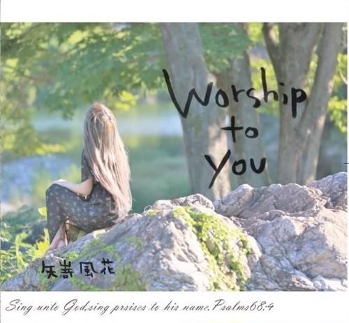 賛美CD「Worship to you」