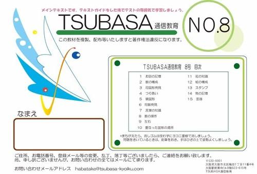TSUBASA通信教育8号