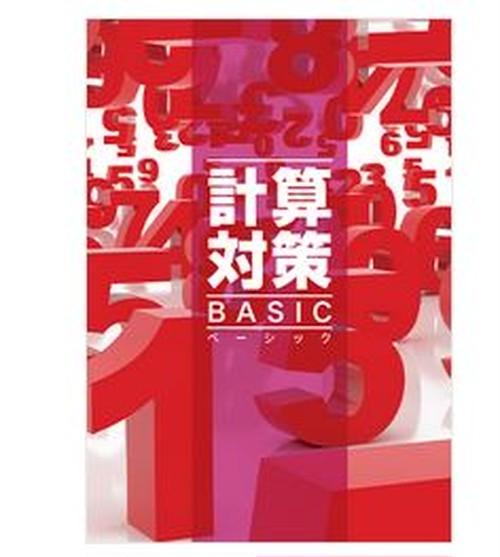 教育開発出版 計算対策BASIC (対象学年 小6~中1) 2020年度版 新品完全セット ISBN なし c005-772-000-mk-bn
