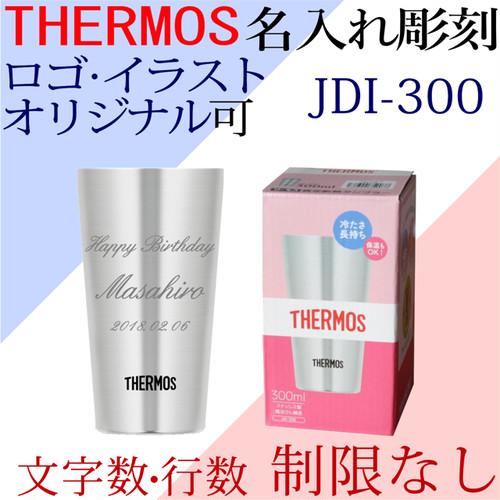 名入れ サーモス タンブラー JDI-300 THERMOS 真空断熱タンブラー