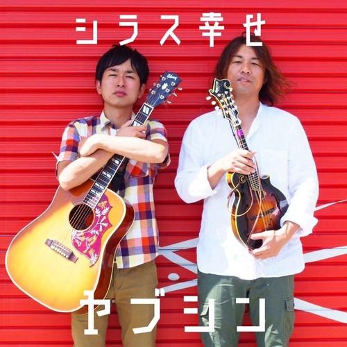 CD【シラス幸せ】 ヤブシン