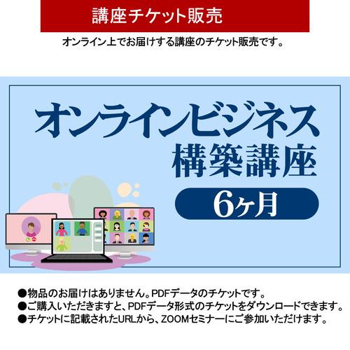 オンラインビジネス構築講座【6ヶ月】