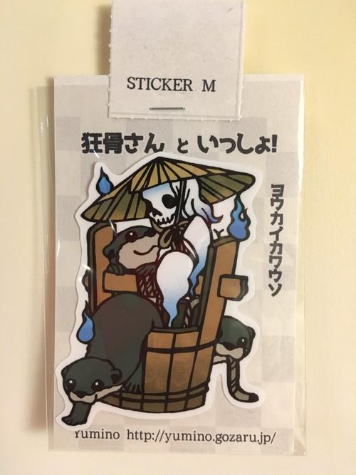 【Yumino】M-58 ステッカーM 狂骨さんといっしょ!ヨウカイカワウソ