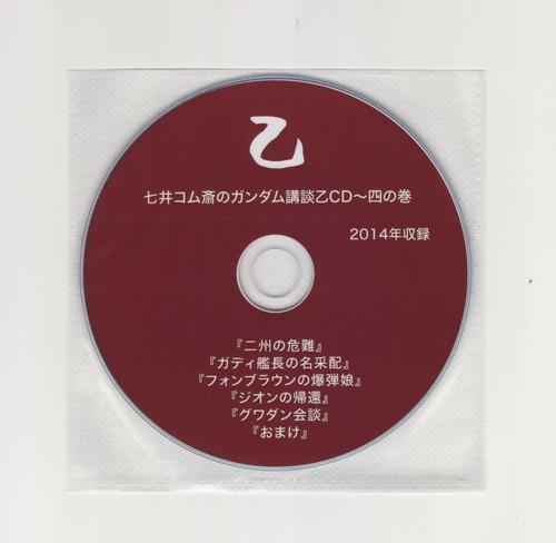 七井コム斎のガンダム講談乙CD〜四の巻