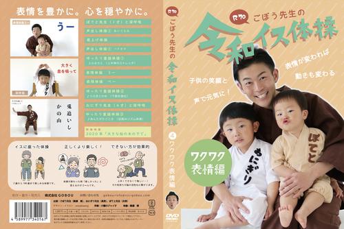 R70ごぼう先生の令和イス体操「ワクワク表情編」DVD(送料込)