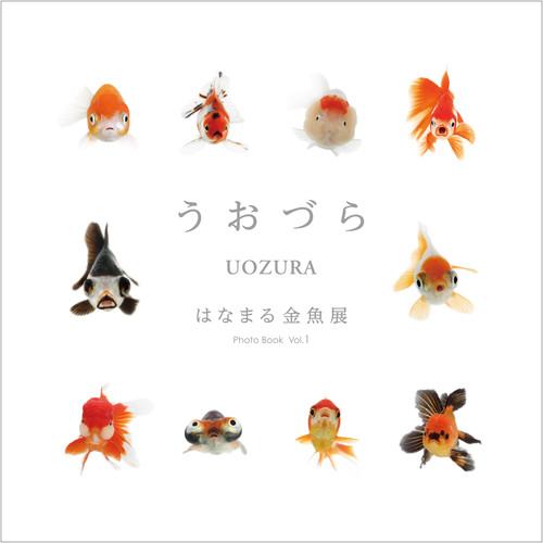 うおづら はなまる金魚展 Photo Book Vol.1
