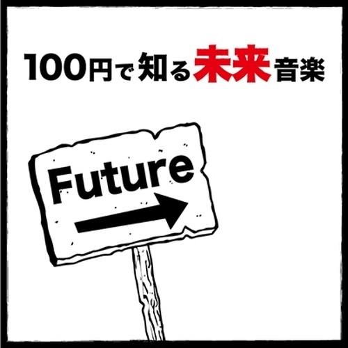 100円で知る未来音楽
