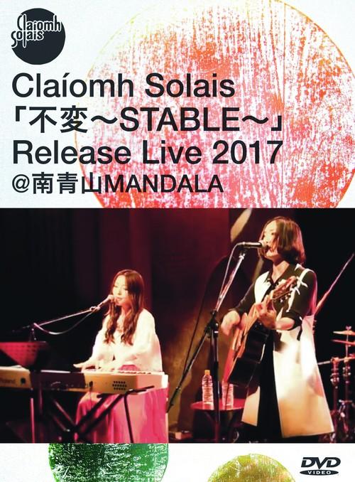 【期間限定】2ndアルバム「不変〜STABLE〜」リリースライブ 2017@東京