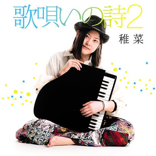 【CD】ミニ・アルバム『歌唄いの詩 2』