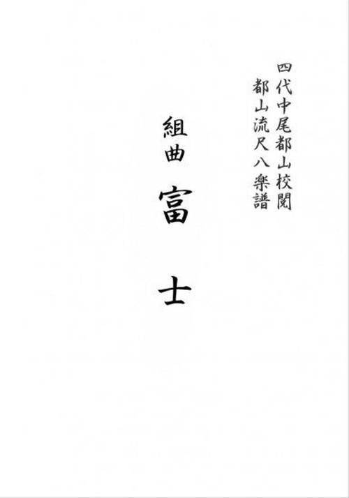 T32i665 組曲富士(かわむら たいざん/楽譜)