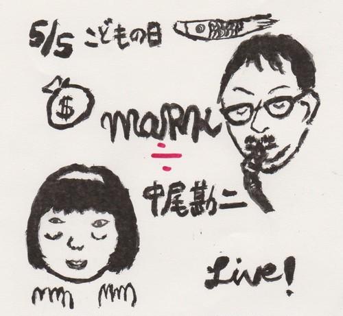 2016年5月5日こどもの日 MARK÷中尾勘二 Live in 神保町試聴室