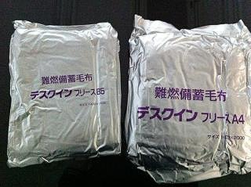 B5 20枚 難燃備蓄毛布デスクインフリース(税込)