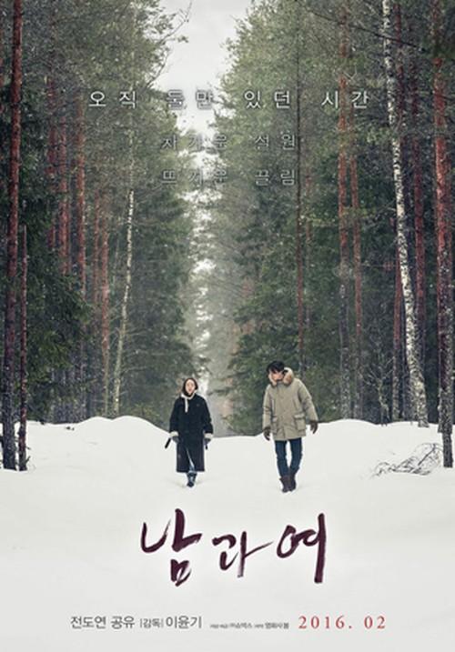 ☆韓国映画☆《男と女》DVD版 送料無料!