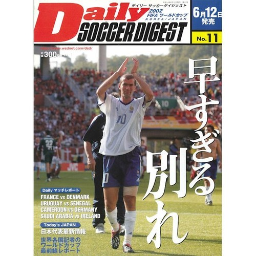 Daily SOCCER DIGEST No.11