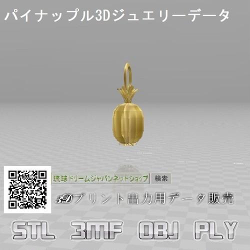 「パイナップル」3Dジュエリーデータ