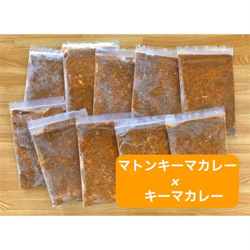 【期間限定商品】冷凍マトンキーマカレー・キーマカレー・10食セット