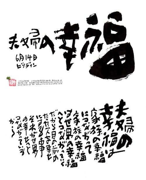 6月14日 結婚記念日ポストカード【夫婦の幸福】