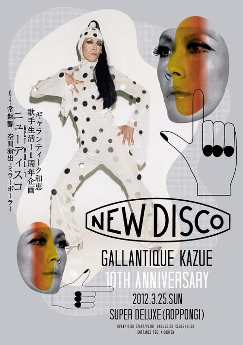 ポスター「NEW DISCO」B2サイズ