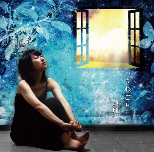蓮理 2ndアルバム「うわごと」
