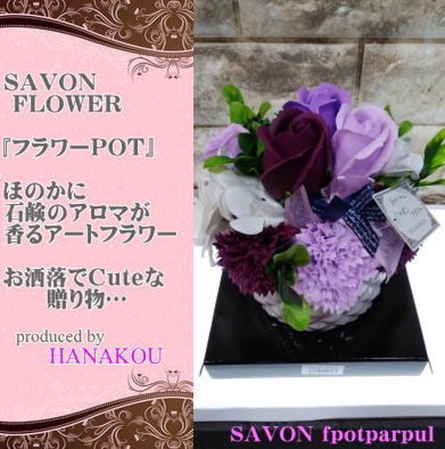 (savonf flowerpot parpule)フラワーPOT パープル オシャレで可愛いシャボンフラワー