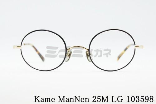 【正規取扱店】KameManNen(カメマンネン) 25M LG 103598 クラシカルフレーム 丸眼鏡 ボストン オーバル ラウンド
