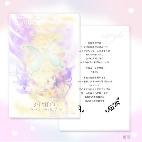 本当の自分と繋がる/019L・エネルギーカード