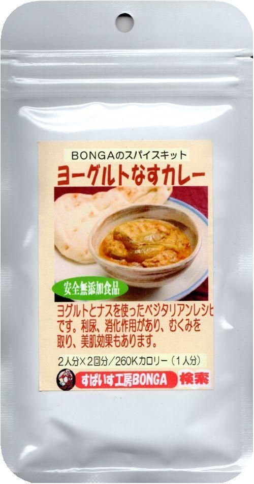 「ヨーグルトなすカレー」BONGAの簡単クッキングキット【2~3人分×2回】