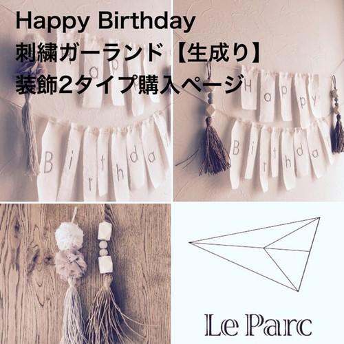 Happy Birthday刺繍ガーランド【生成り】装飾2タイプ