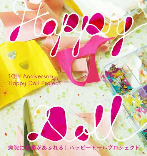 10th anniversary Happy Doll Project