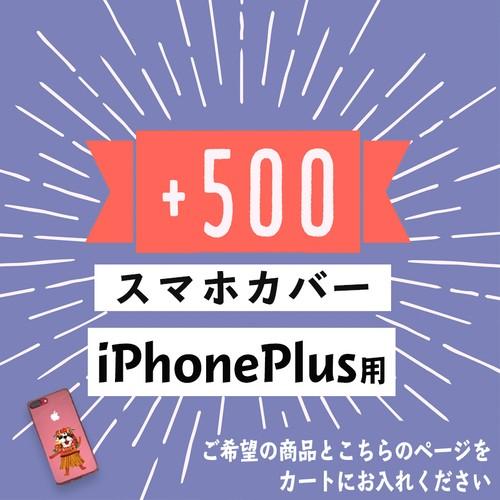 【追加用】iPhonePlus用のスマホカバーに変更する