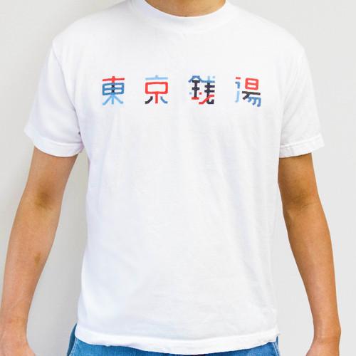 東京銭湯Tシャツ(東京銭湯+ロゴ)